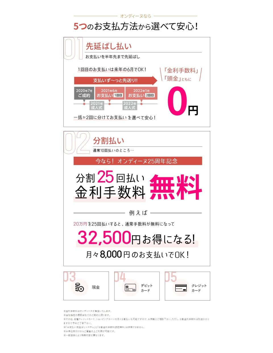 FireShot Capture 269 - 大振袖万博 西日本全域にて開催!|成人式の振袖レンタル・販売オンディーヌ - www.ondine.jp