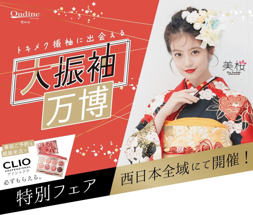 FireShot Capture 242 - 大振袖万博 西日本全域にて開催!|成人式の振袖レンタル・販売オンディーヌ - www.ondine.jp