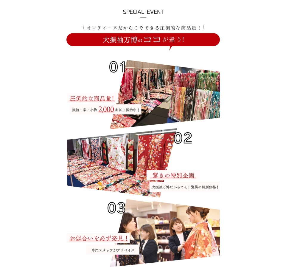 FireShot Capture 263 - 大振袖万博 西日本全域にて開催!|成人式の振袖レンタル・販売オンディーヌ - www.ondine.jp
