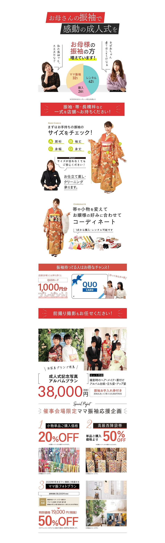 FireShot Capture 260 - 大振袖万博 西日本全域にて開催!|成人式の振袖レンタル・販売オンディーヌ - www.ondine.jp