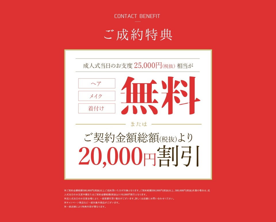 FireShot Capture 266 - 大振袖万博 西日本全域にて開催!|成人式の振袖レンタル・販売オンディーヌ - www.ondine.jp