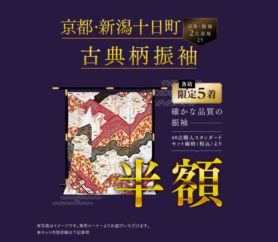 FireShot Capture 6286 - 振袖プレミアムフェス 開催中!|成人式の振袖レンタル・販売オンディーヌ - www.ondine.jp