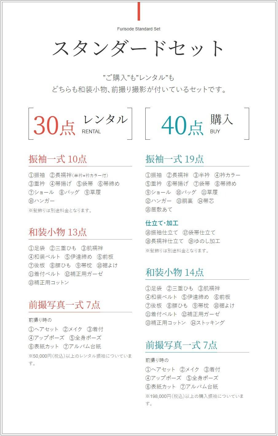 FireShot Capture 4781 - オンディーヌ各店周年祭|成人式の振袖レンタル・販売オンディーヌ - www.ondine.jp