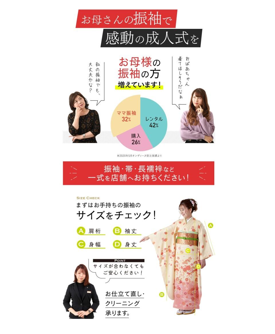 FireShot Capture 165 - 振袖サマーフェスタ|成人式の振袖レンタル・販売オンディーヌ - www.ondine.jp