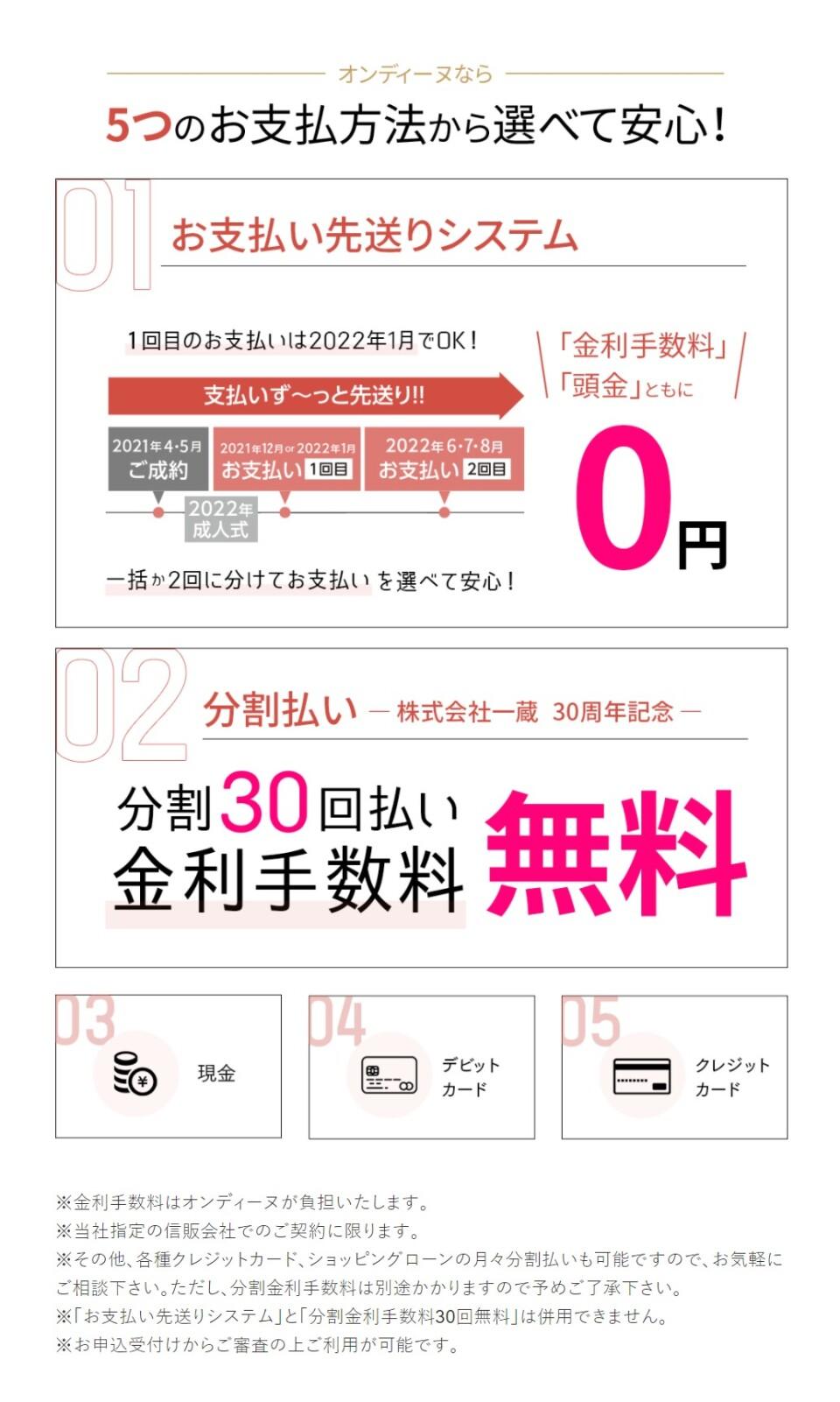 FireShot Capture 4778 - オンディーヌ各店周年祭|成人式の振袖レンタル・販売オンディーヌ - www.ondine.jp