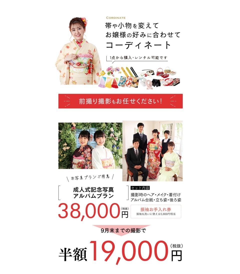 FireShot Capture 168 - 振袖サマーフェスタ|成人式の振袖レンタル・販売オンディーヌ - www.ondine.jp