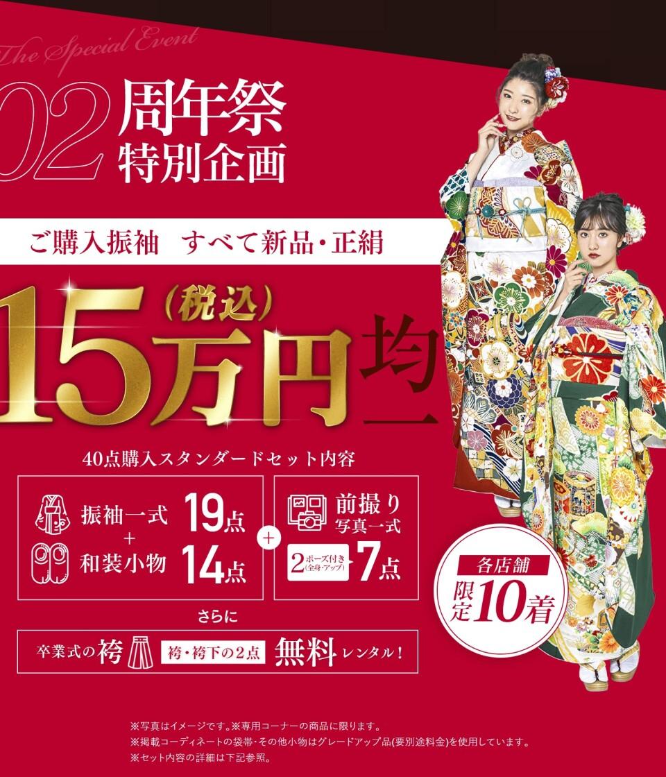 FireShot Capture 4756 - オンディーヌ各店周年祭|成人式の振袖レンタル・販売オンディーヌ - www.ondine.jp