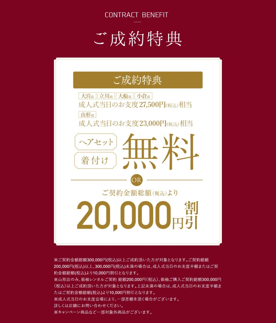 FireShot Capture 4784 - オンディーヌ各店周年祭|成人式の振袖レンタル・販売オンディーヌ - www.ondine.jp