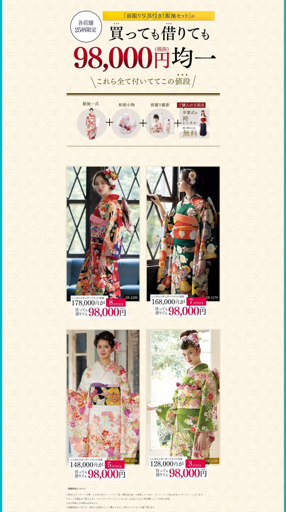 98,000円_page-0001
