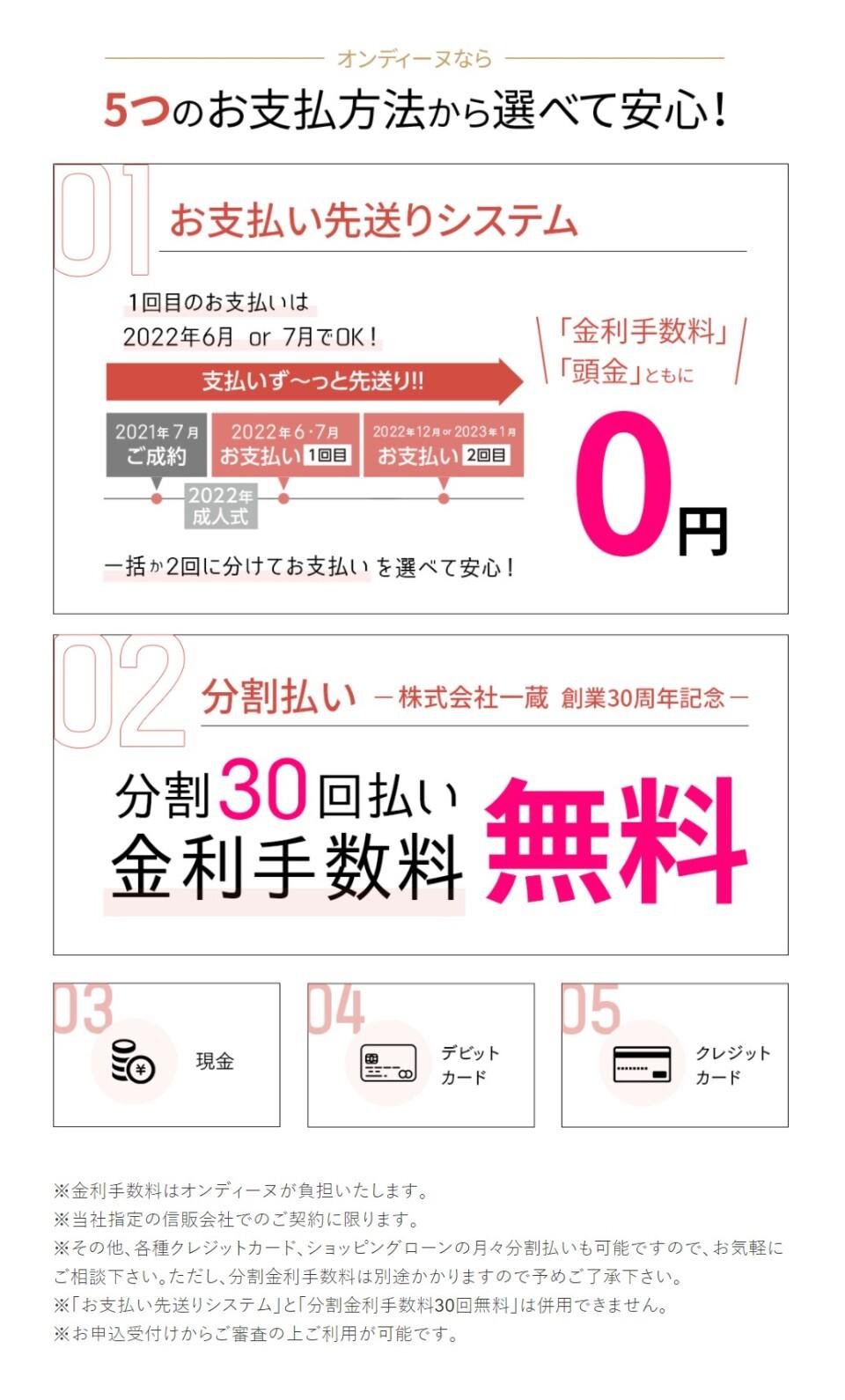FireShot Capture 6270 - オンディーヌ各店周年祭|成人式の振袖レンタル・販売オンディーヌ - www.ondine.jp
