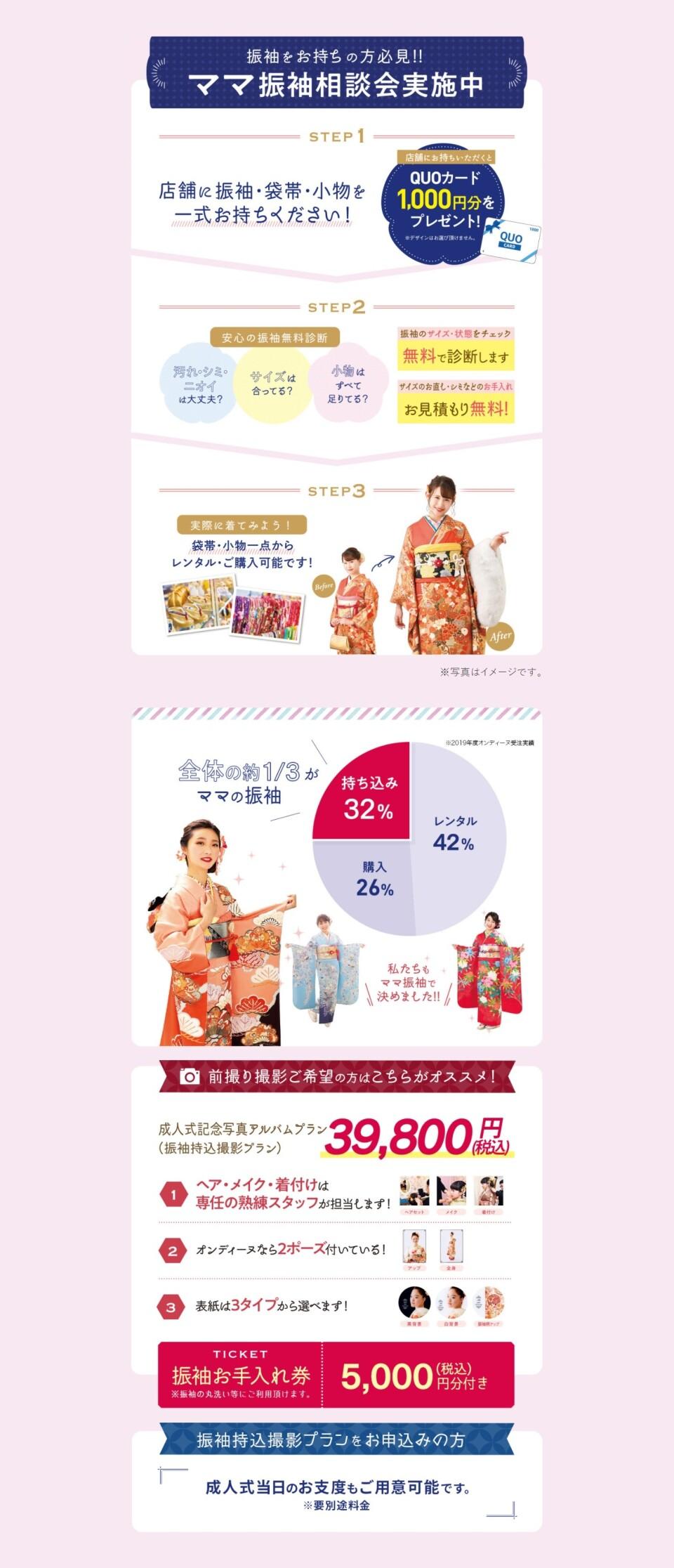 FireShot Capture 4772 - オンディーヌ各店周年祭|成人式の振袖レンタル・販売オンディーヌ - www.ondine.jp