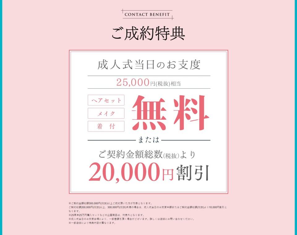 成約特典マンスリー_page-0001