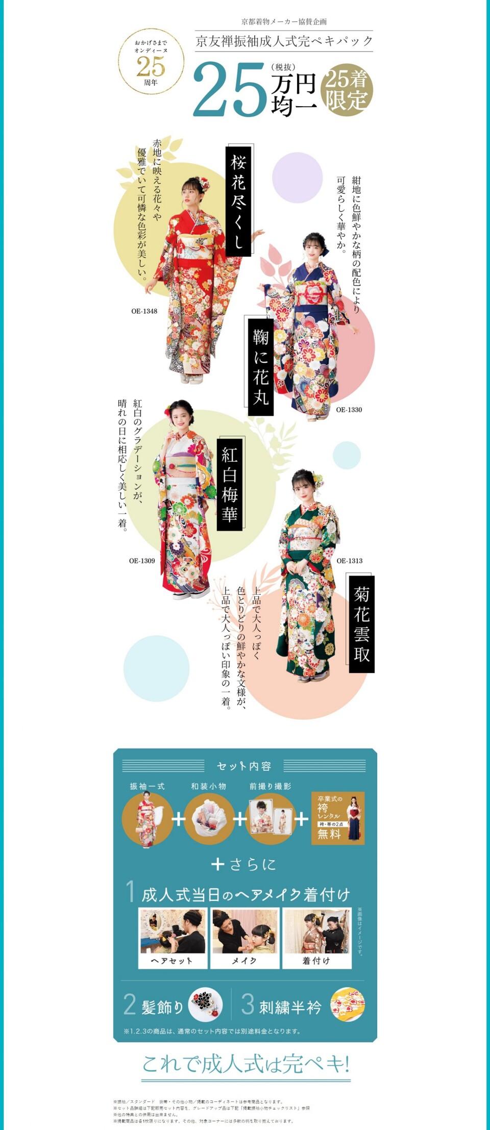25万円均一_page-000