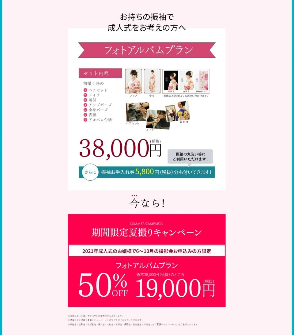 ママ振袖_page-0001
