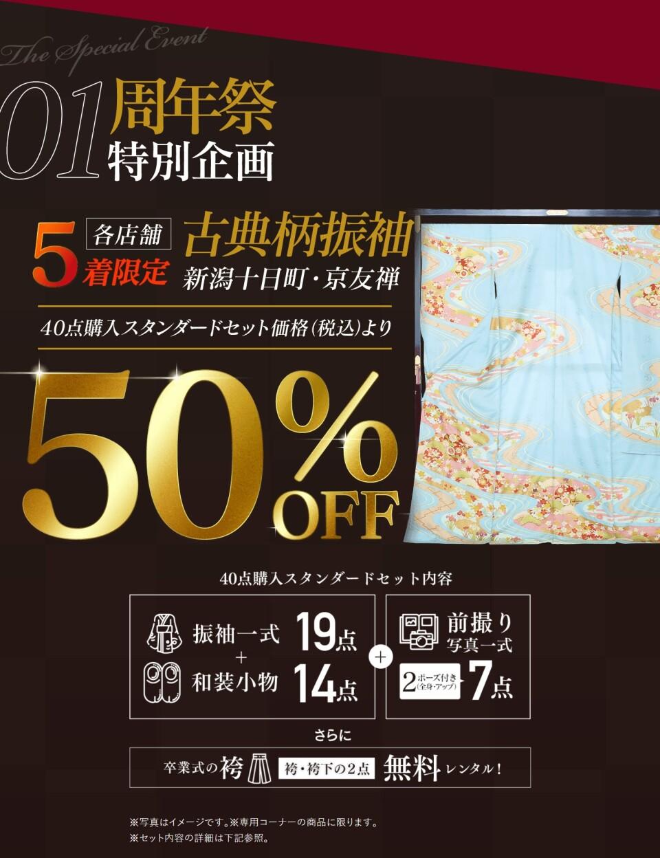 FireShot Capture 4753 - オンディーヌ各店周年祭|成人式の振袖レンタル・販売オンディーヌ - www.ondine.jp