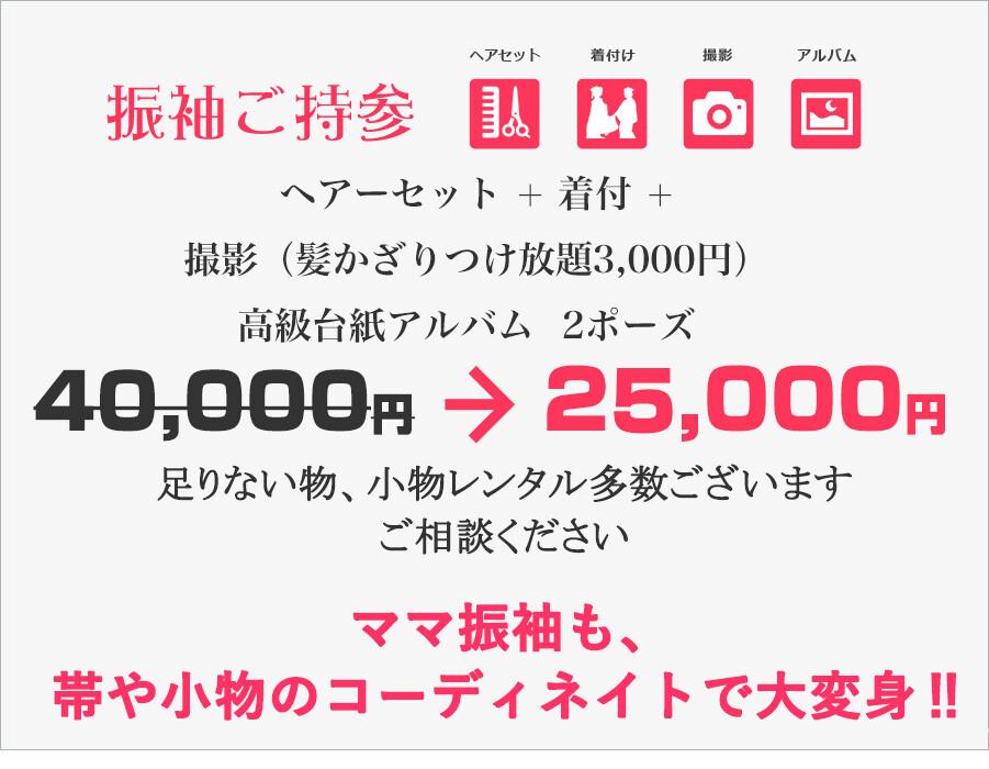 pricecart2