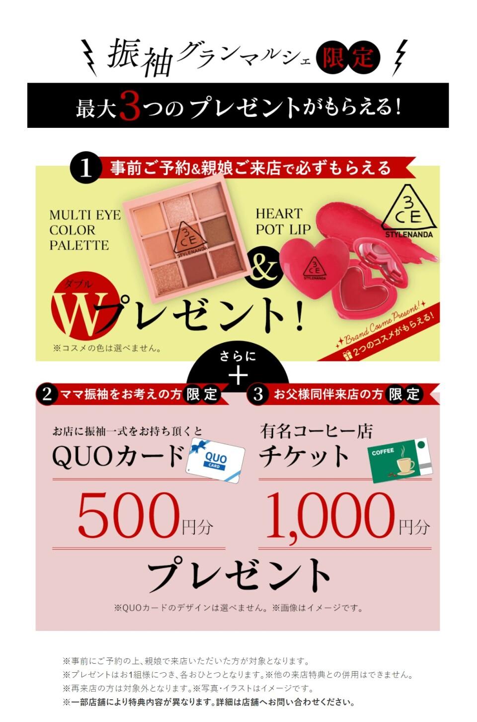 FireShot Capture 6403 - 振袖グランマルシェ|成人式の振袖レンタル・販売オンディーヌ - www.ondine.jp