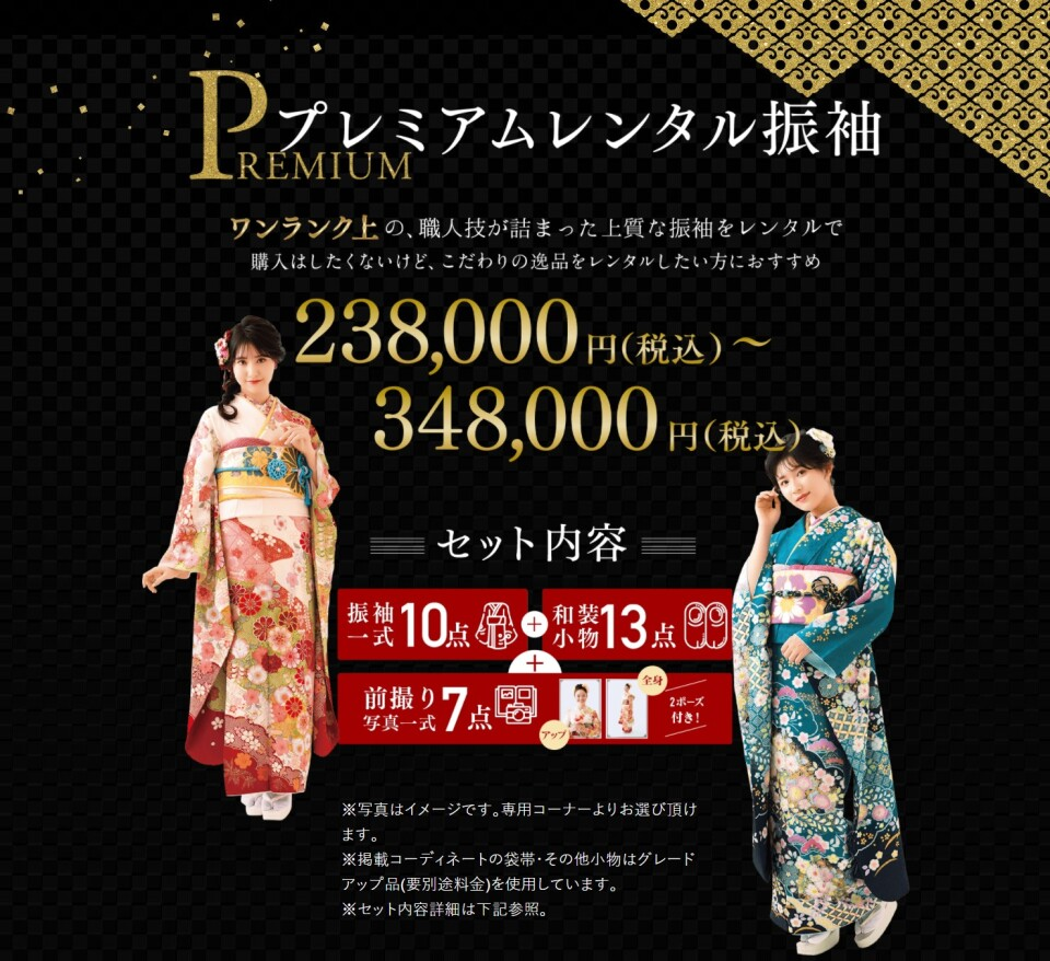 FireShot Capture 6413 - 振袖グランマルシェ|成人式の振袖レンタル・販売オンディーヌ - www.ondine.jp