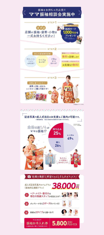 FireShot Capture 1500 - オンリーワンになれる! 振袖フェア開催|成人式の振袖レンタル・販売オンディーヌ - www.ondine.jp