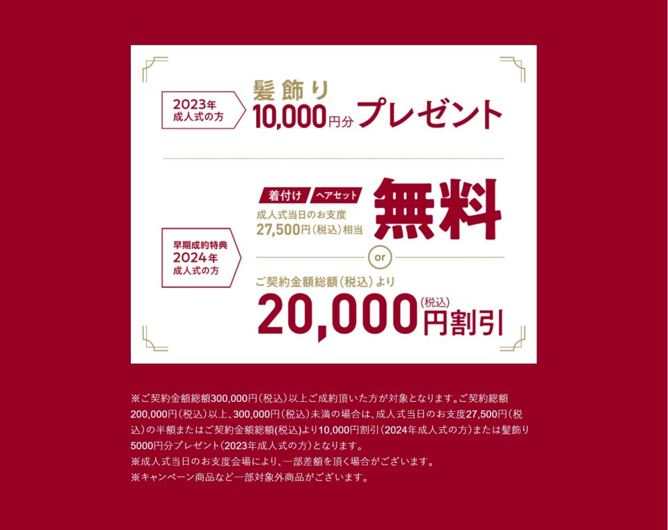 FireShot Capture 6419 - 振袖グランマルシェ|成人式の振袖レンタル・販売オンディーヌ - www.ondine.jp