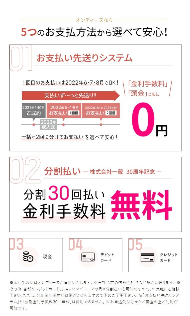 FireShot Capture 6792 - 振袖大創業祭 成人式の振袖レンタル・販売オンディーヌ - www.ondine.jp