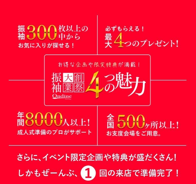 FireShot Capture 6777 - 振袖大創業祭 成人式の振袖レンタル・販売オンディーヌ - www.ondine.jp