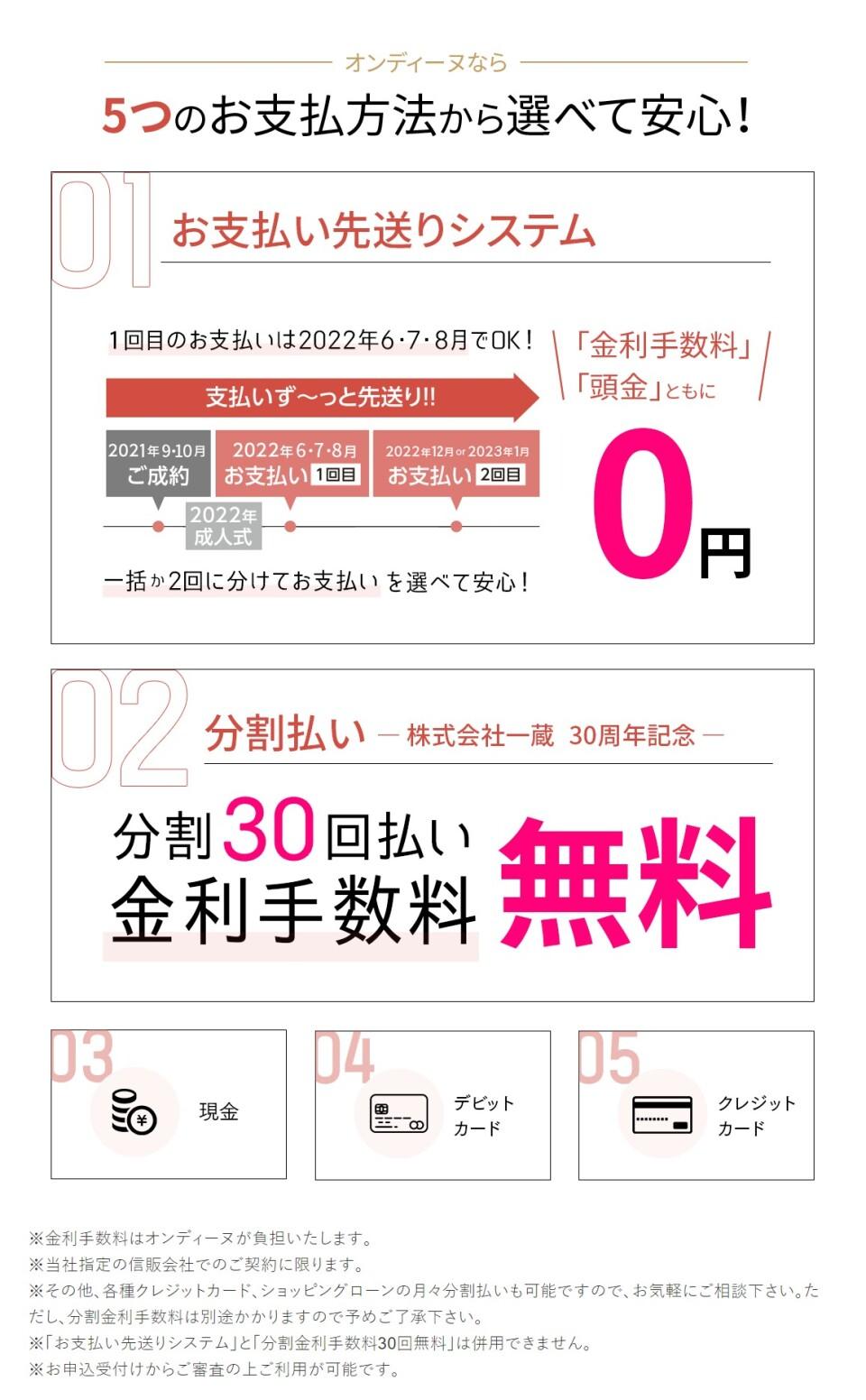 FireShot Capture 6417 - 振袖グランマルシェ|成人式の振袖レンタル・販売オンディーヌ - www.ondine.jp