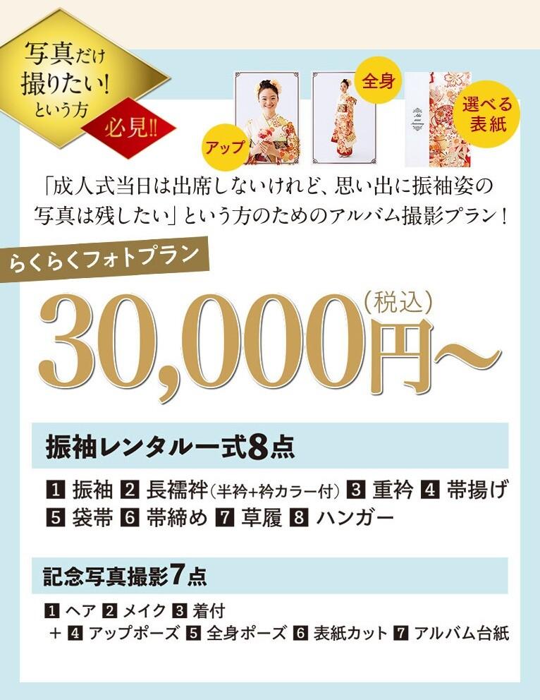 FireShot Capture 6784 - 振袖大創業祭 成人式の振袖レンタル・販売オンディーヌ - www.ondine.jp