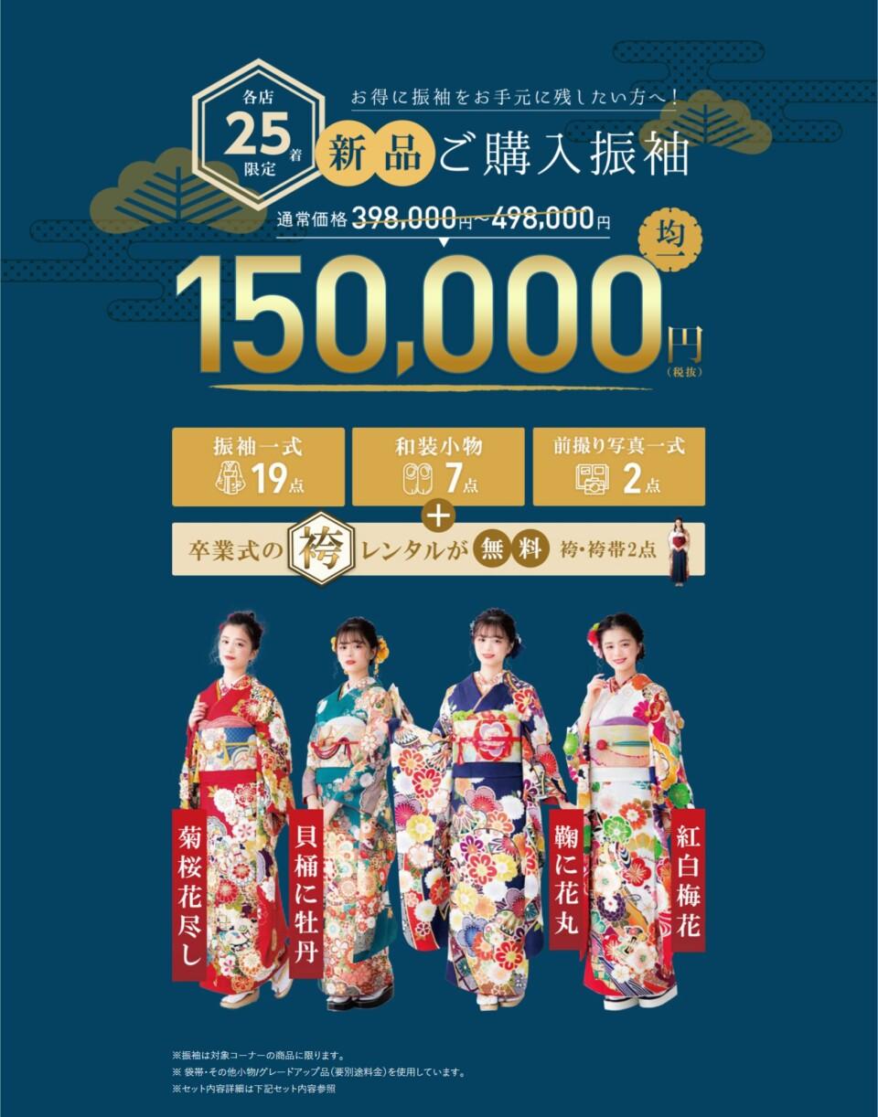FireShot Capture 1495 - オンリーワンになれる! 振袖フェア開催|成人式の振袖レンタル・販売オンディーヌ - www.ondine.jp