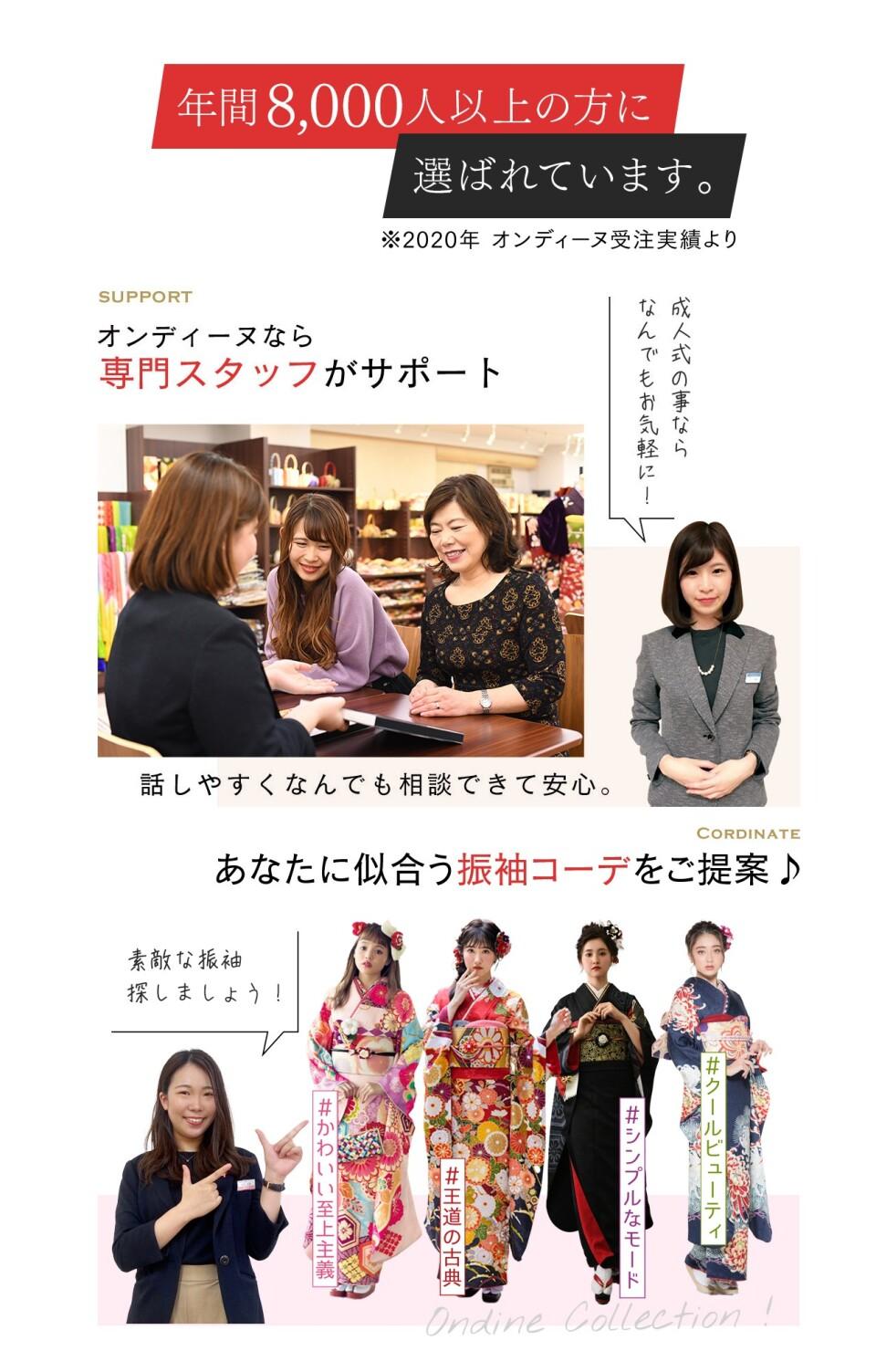FireShot Capture 6415 - 振袖グランマルシェ|成人式の振袖レンタル・販売オンディーヌ - www.ondine.jp