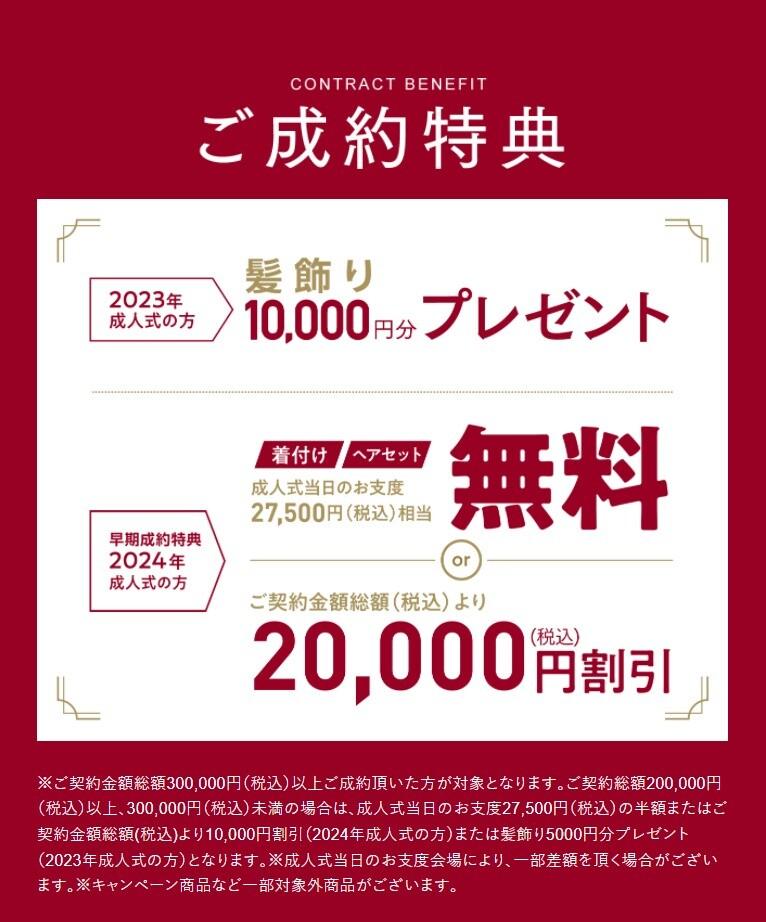 FireShot Capture 6791 - 振袖大創業祭 成人式の振袖レンタル・販売オンディーヌ - www.ondine.jp
