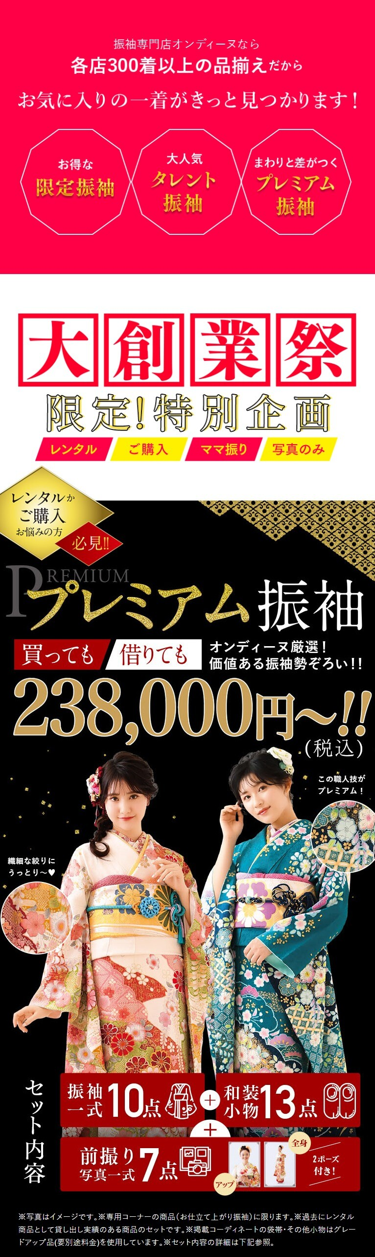 FireShot Capture 6780 - 振袖大創業祭 成人式の振袖レンタル・販売オンディーヌ - www.ondine.jp