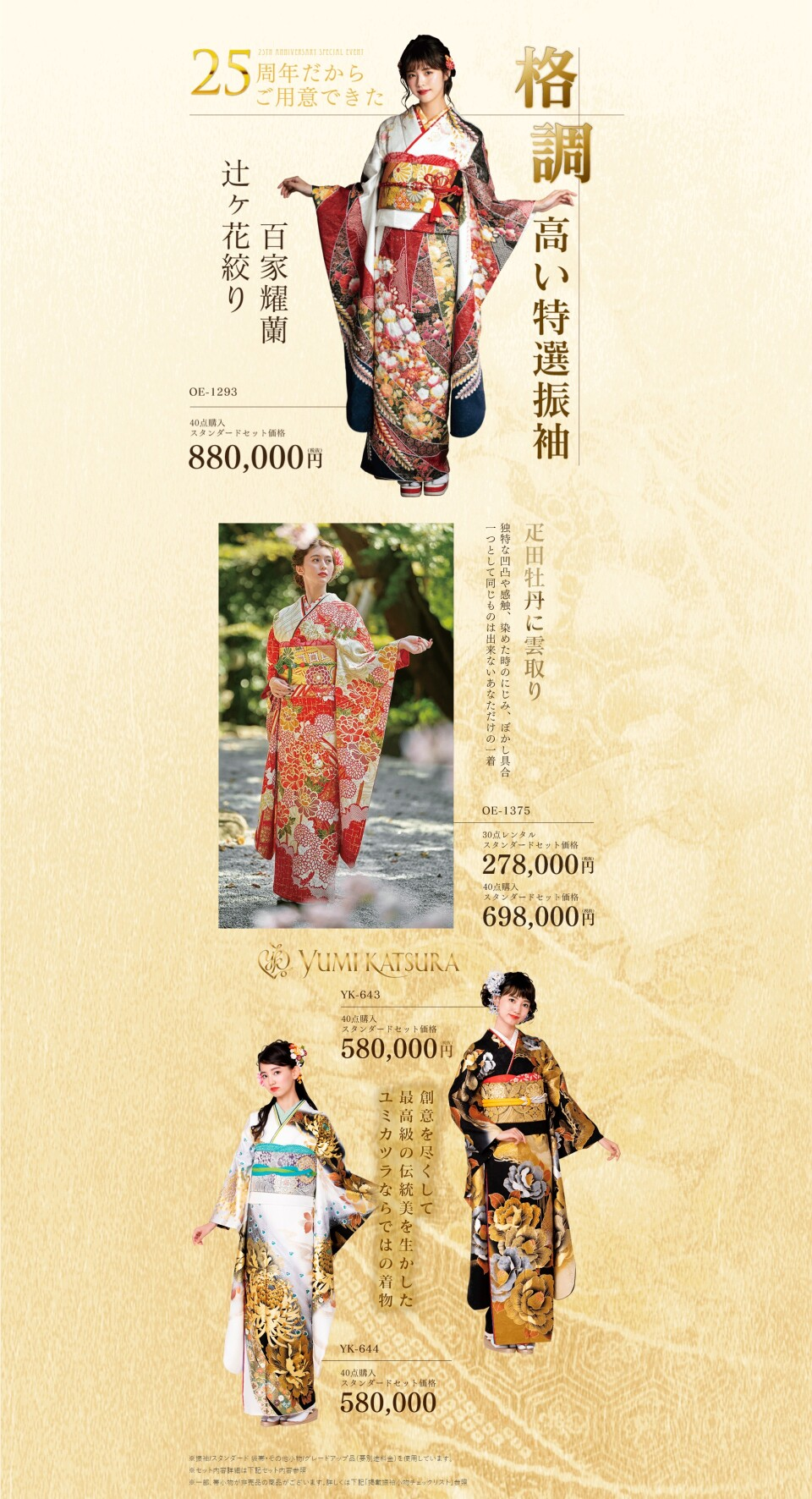 FireShot Capture 921 - オンディーヌ お得な振袖キャンペーン開催!|成人式の振袖レンタル・販売オンディーヌ - www.ondine.jp