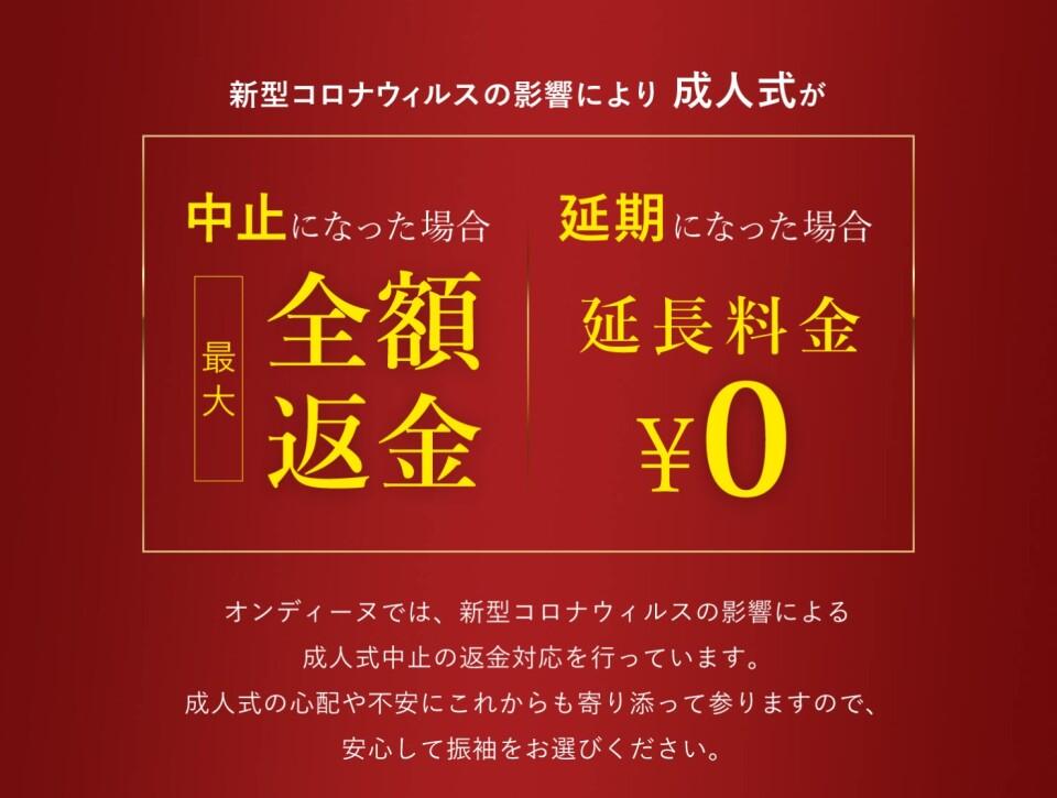 FireShot Capture 6405 - 振袖グランマルシェ|成人式の振袖レンタル・販売オンディーヌ - www.ondine.jp
