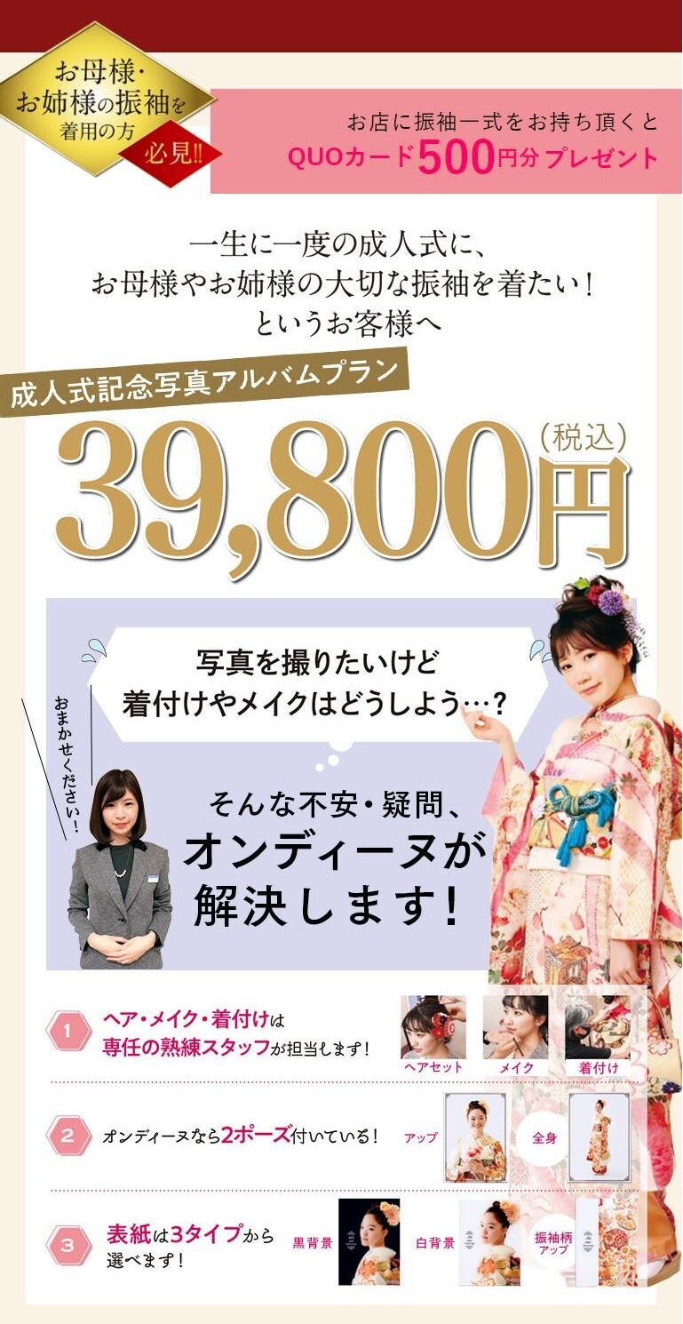 FireShot Capture 6783 - 振袖大創業祭 成人式の振袖レンタル・販売オンディーヌ - www.ondine.jp