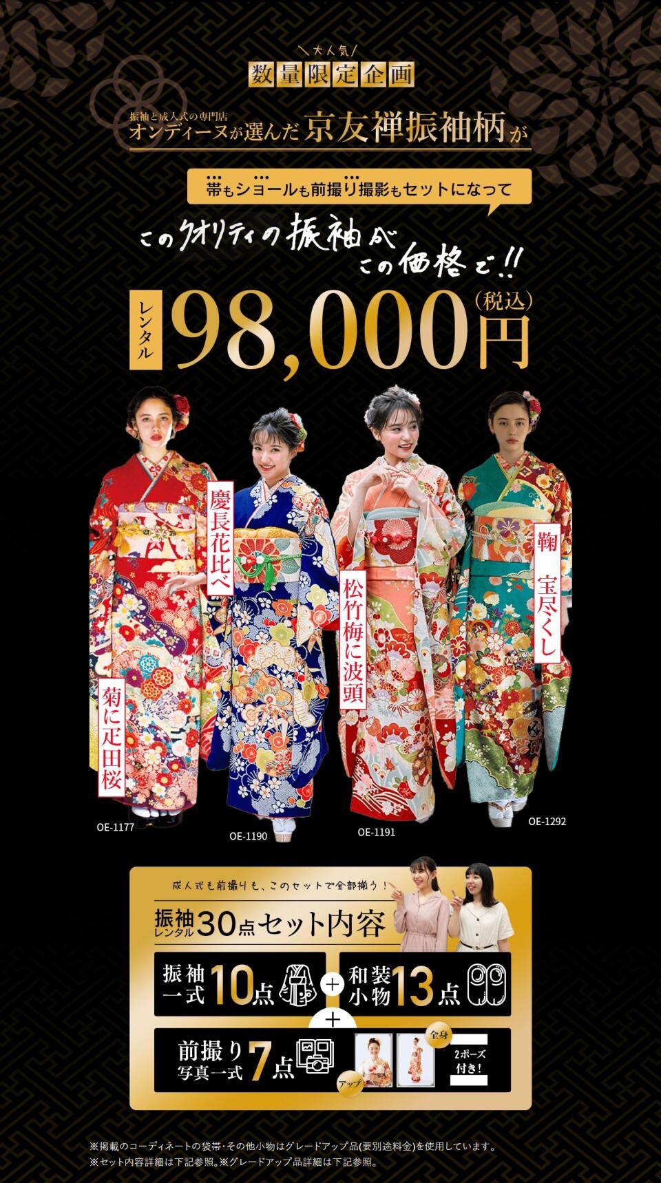 FireShot Capture 6404 - 振袖グランマルシェ|成人式の振袖レンタル・販売オンディーヌ - www.ondine.jp