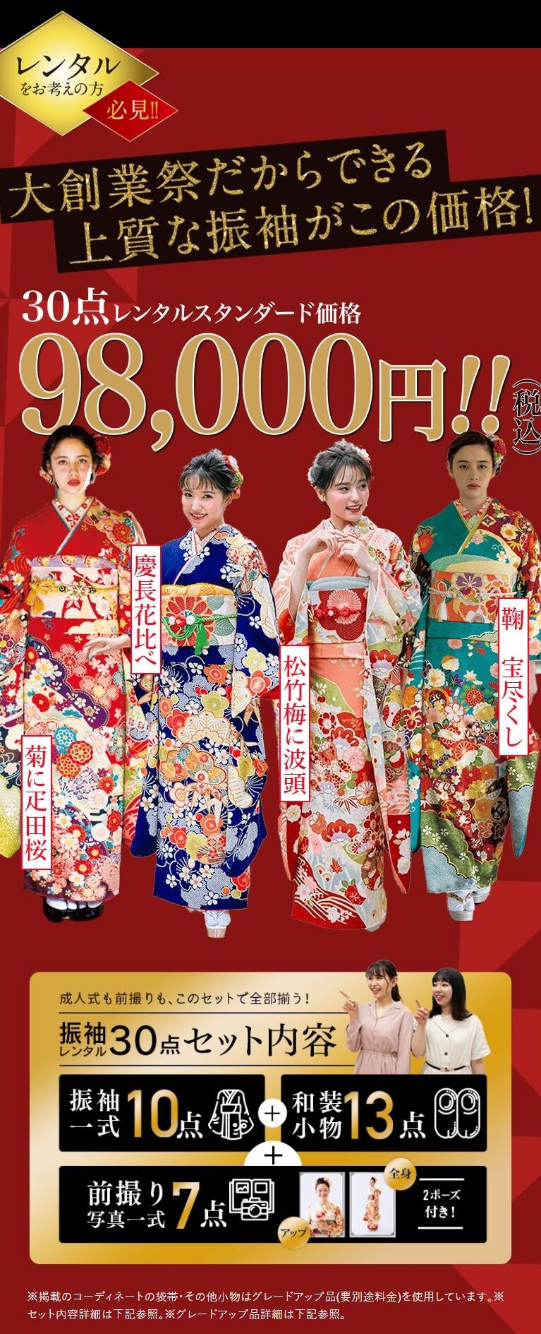 FireShot Capture 6782 - 振袖大創業祭 成人式の振袖レンタル・販売オンディーヌ - www.ondine.jp