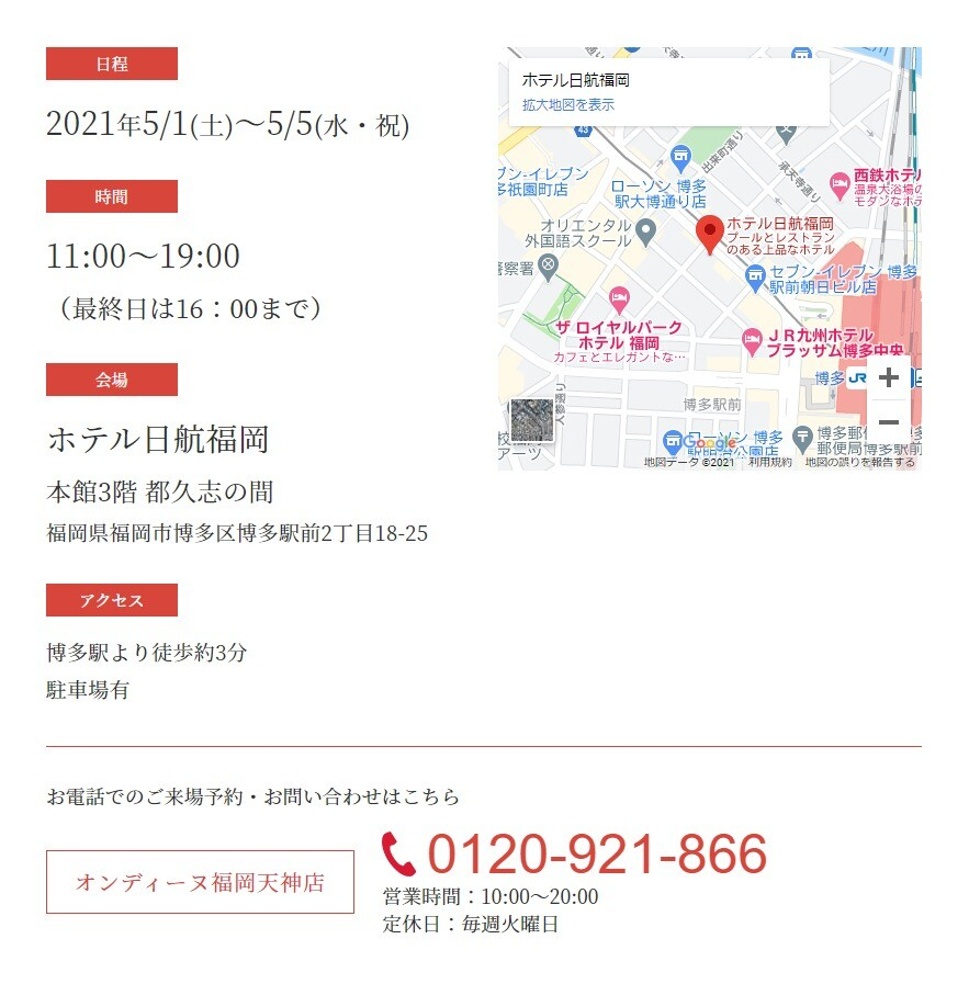 FireShot Capture 4672 - 振袖PREMIUM in 福岡 成人式の振袖レンタル・販売オンディーヌ - www.ondine.jp