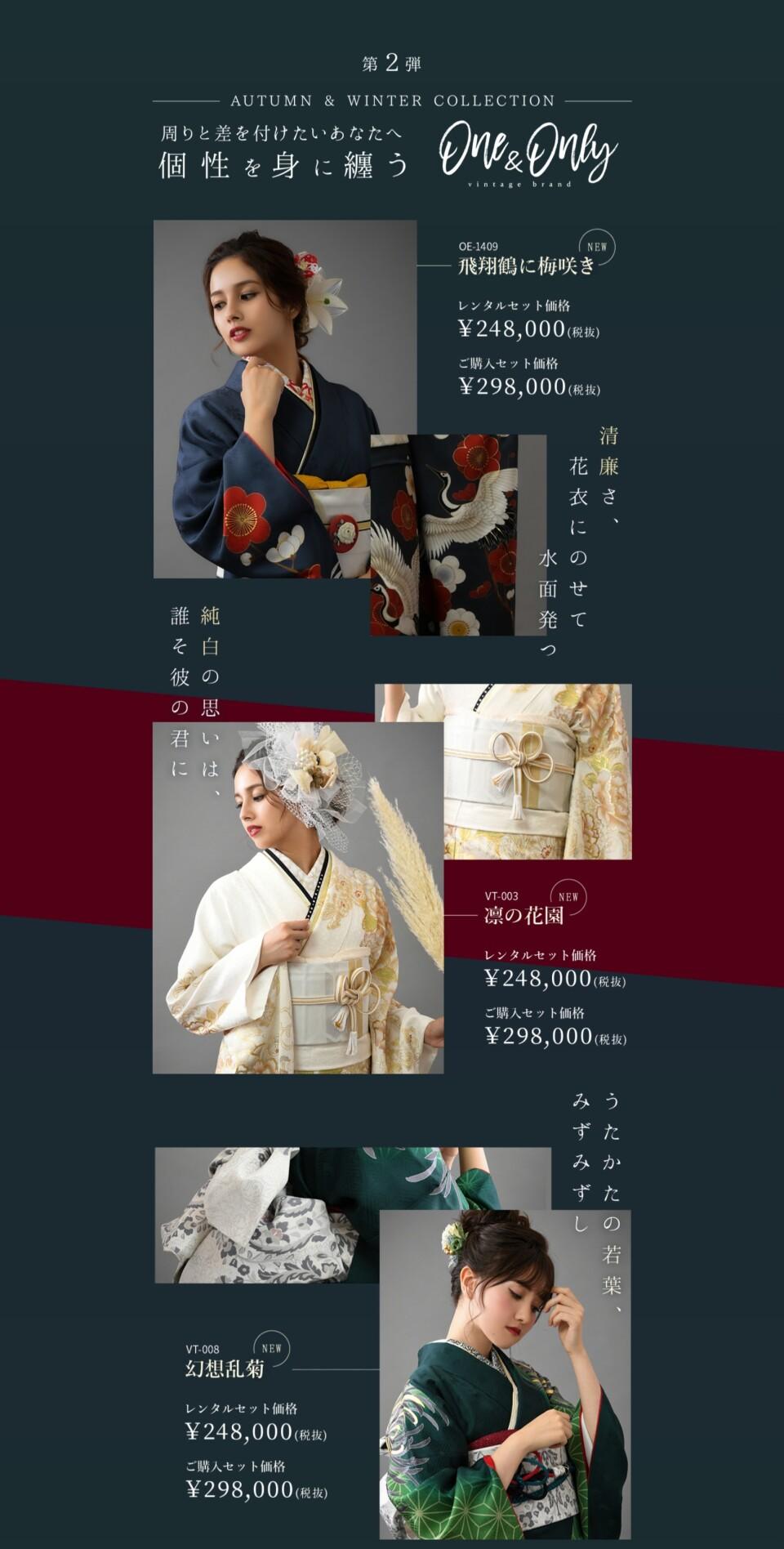 FireShot Capture 1488 - オンリーワンになれる! 振袖フェア開催|成人式の振袖レンタル・販売オンディーヌ - www.ondine.jp