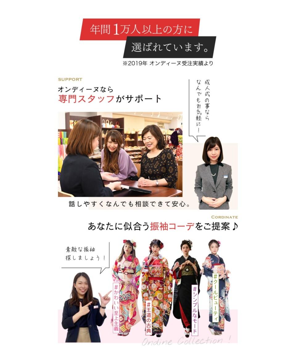 FireShot Capture 4660 - 振袖PREMIUM in 福岡|成人式の振袖レンタル・販売オンディーヌ - www.ondine.jp