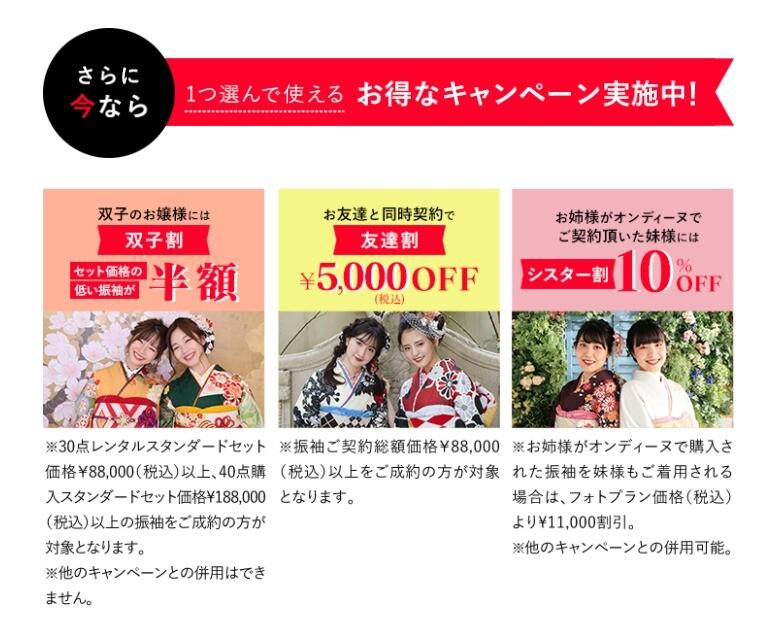 FireShot Capture 6779 - 振袖大創業祭 成人式の振袖レンタル・販売オンディーヌ - www.ondine.jp