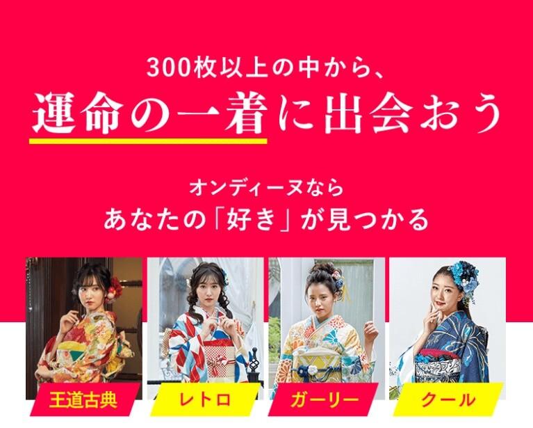 FireShot Capture 6785 - 振袖大創業祭 成人式の振袖レンタル・販売オンディーヌ - www.ondine.jp