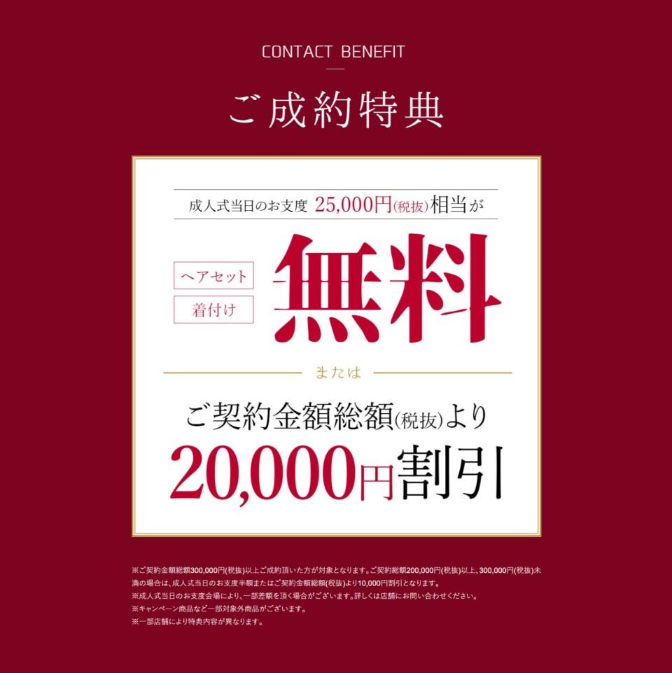 FireShot Capture 1509 - オンリーワンになれる! 振袖フェア開催|成人式の振袖レンタル・販売オンディーヌ - www.ondine.jp
