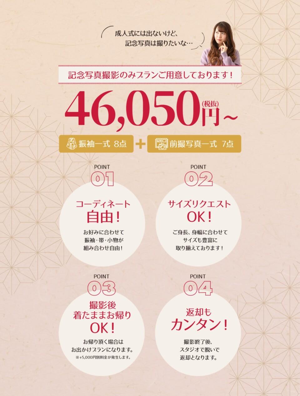 FireShot Capture 1503 - オンリーワンになれる! 振袖フェア開催|成人式の振袖レンタル・販売オンディーヌ - www.ondine.jp