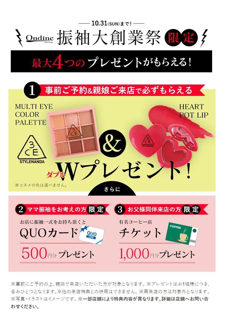 FireShot Capture 6778 - 振袖大創業祭 成人式の振袖レンタル・販売オンディーヌ - www.ondine.jp