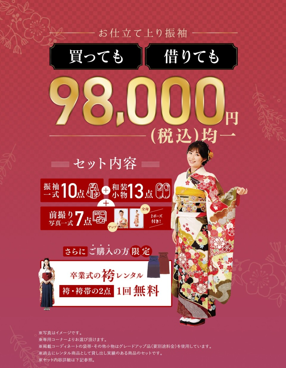 FireShot Capture 6414 - 振袖グランマルシェ|成人式の振袖レンタル・販売オンディーヌ - www.ondine.jp