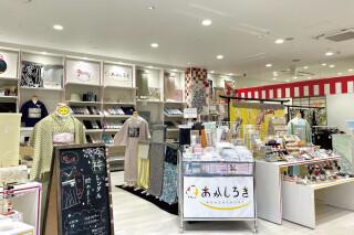 あかしろき南町田グランベリーパーク店の店舗画像2