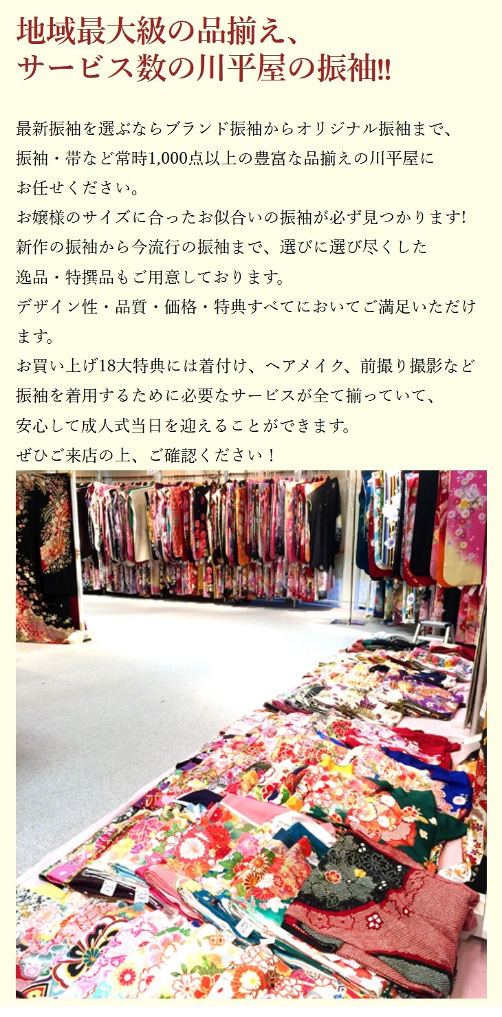 品揃え_result