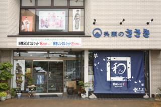 呉服のささきの店舗画像3
