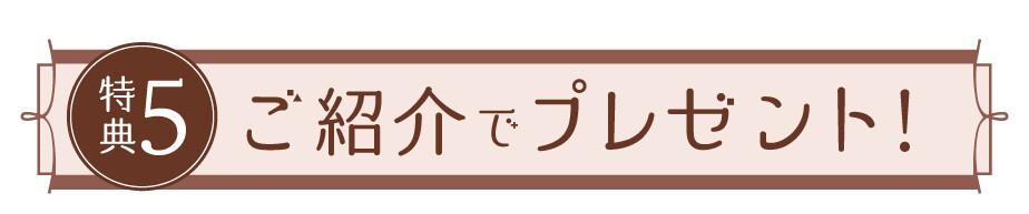 熊本特別企画LP_2_17